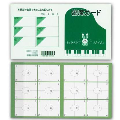 出席カード(小)緑【発注単位:10(枚)】 の画像