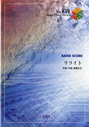 バンドスコアピース639 リライト/ASIAN KUNG FU GENERATION の画像