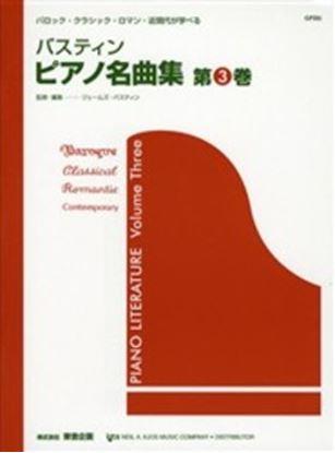 ピアノ名曲集 第3巻 (日本語版) の画像
