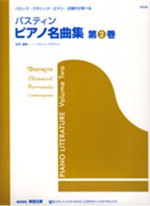 ピアノ名曲集 第2巻 (日本語版) の画像