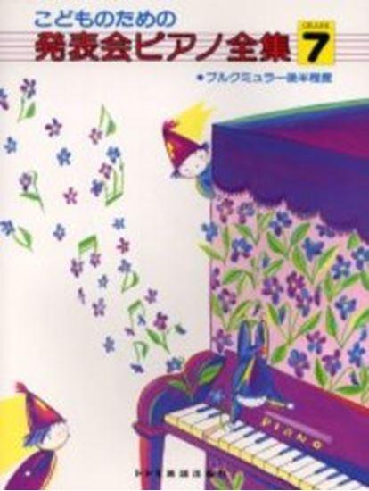発表会ピアノ全集 GRADE7 ブルクミュラー後半程度 の画像