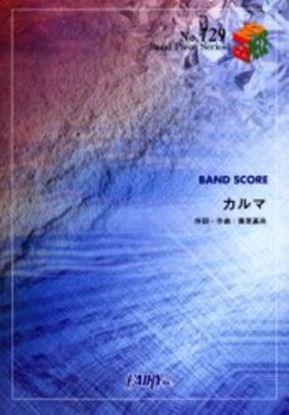 バンドスコアピース729 カルマ/BUMP OF CHICKEN(バンプ・オブ・チキン) の画像