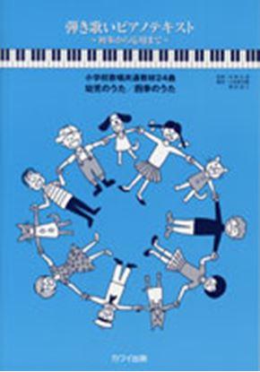 弾き歌いピアノテキスト ~初歩から応用まで~ の画像