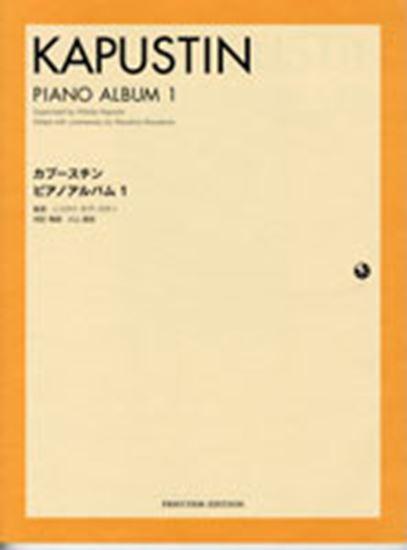カプースチン ピアノアルバム 1 の画像