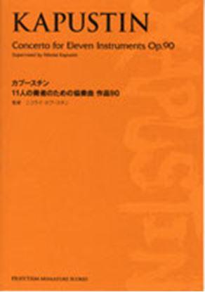 カプスーチン 11人の奏者のための協奏曲 作品90 の画像