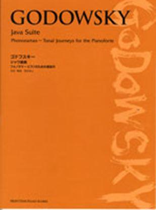 ピアノスコア ゴドフスキー ジャワ組曲/ フォノラマ~ピアノのための音紀行 の画像