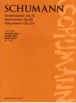 ピアノスコア シューマン 子供の情景/森の情景/音楽帳 の画像