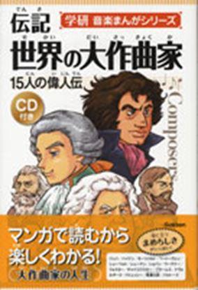 音楽まんがシリーズ1 伝記 世界の大作曲家 CD付き の画像