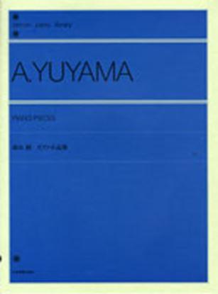 全音ピアノライブラリー 湯山昭 ピアノ小品集 の画像