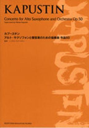 カプースチン アルト・サクソフォンと管弦楽のための協奏曲 作品50 の画像