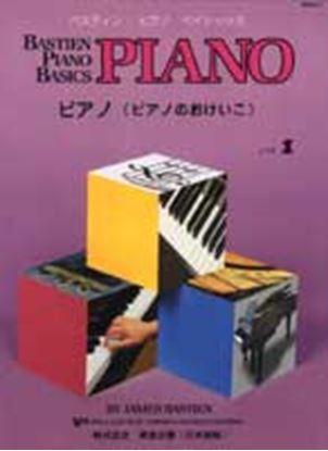 バスティンピアノベーシックス ピアノ(ピアノのおけいこ) レベル1 の画像