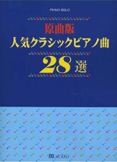 原曲版 人気クラシックピアノ曲 28選 の画像