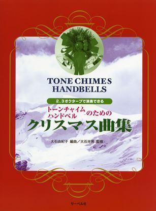 2・3オクターブで演奏できる トーンチャイム・ハンドベルのための クリスマス曲集 の画像