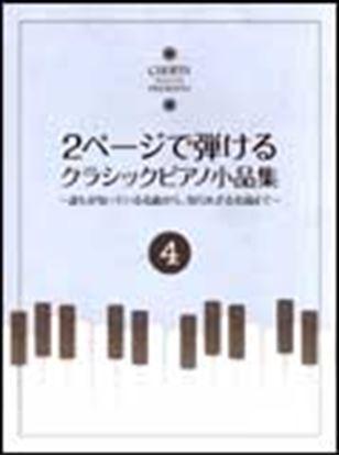 2ページで弾ける クラシックピアノ小品集4 の画像