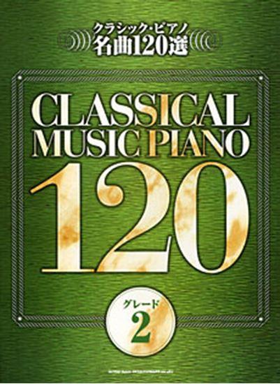 クラシック・ピアノ名曲120選 グレード2 の画像