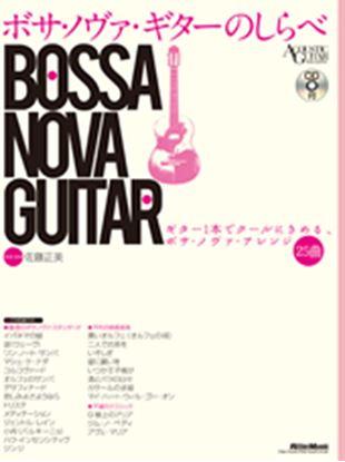 ボサ・ノヴァ・ギターのしらべ CD付 の画像