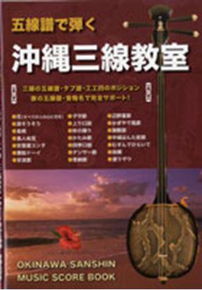 五線譜で弾く 沖縄三線教室 の画像