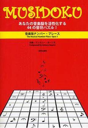 MUSIDOKU(ムジドク)あなたの音楽脳を活性化する44の音符パズル の画像