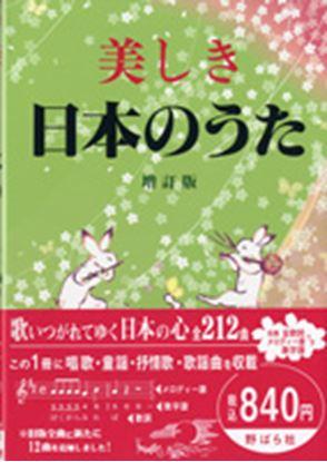 美しき日本のうた 増訂版  の画像