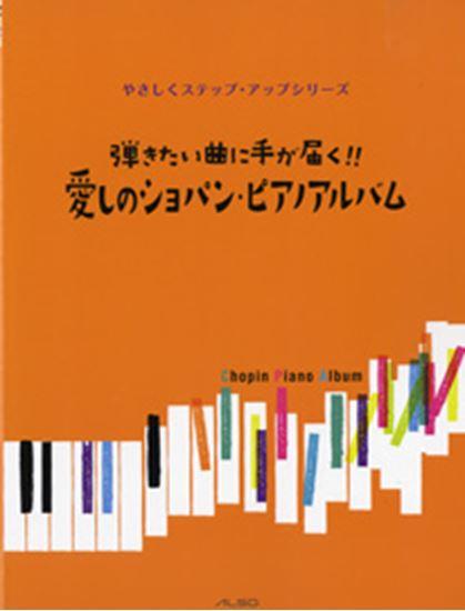 やさしくステップ・アップシリーズ 弾きたい曲に手が届く!愛しのショパン・ピアノアルバム の画像