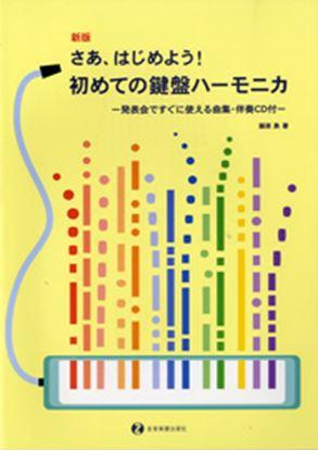 新版 さあ、はじめよう!初めての鍵盤ハーモニカ/発表会ですぐに使える曲集・伴奏CD付 の画像