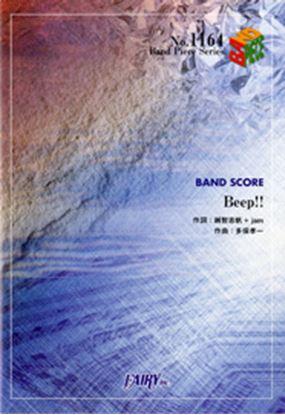 バンドスコアピース1164 Beep!!/superfly の画像