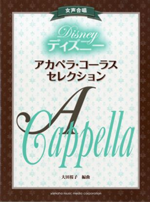 女声合唱 ディズニー・アカペラ・コーラス・セレクション の画像