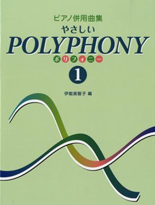 ピアノ併用曲集 やさしいポリフォニー1 バイエル中級~上級程度 の画像