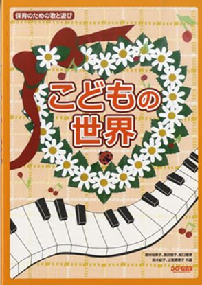 保育のための歌と遊び こどもの世界 の画像