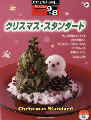 STAGEA・ELポピュラー(グレード9~8級)31 クリスマス・スタンダード の画像
