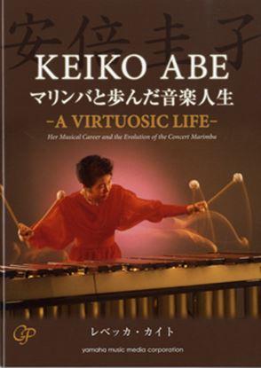 安倍圭子 マリンバと歩んだ音楽人生~A VIRTUOSIC LIFE の画像