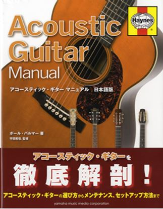 アコースティックギター・マニュアル 日本版 の画像