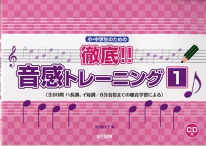 小・中学生のための 徹底!!音感トレーニング 1 CD付 の画像