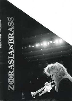 ズーラシアンブラスシリーズ 楽譜『WHITE CHRISMAS(TPソロ)』K5 の画像