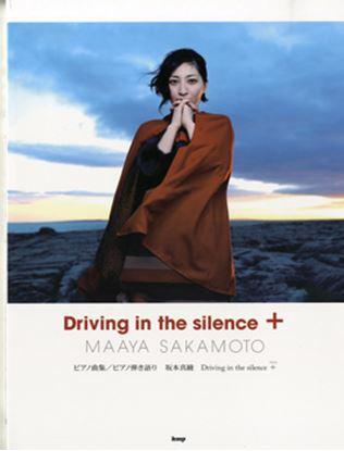 ピアノ曲集 坂本真綾『Driving in the silence』+ の画像