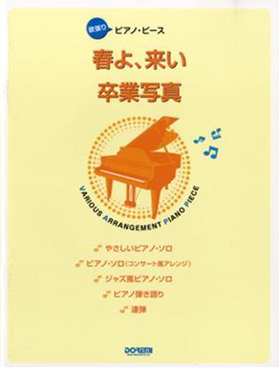 欲張りピアノ・ピース 春よ、来い/卒業写真 の画像