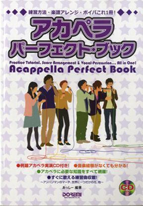 アカペラ・パーフェクト・ブック CD付 の画像