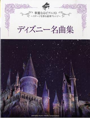 ピアノ・ソロ 上級 華麗なるピアニスト ディズニー名曲集 の画像