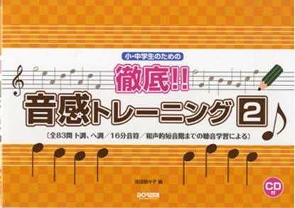 小・中学生のための 徹底!!音感トレーニング 2 CD付 の画像