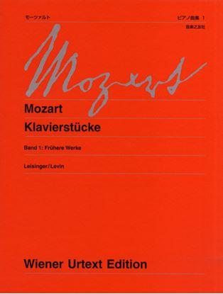 ウィーン原典版229a モーツァルト ピアノ曲集1 初期の作品 新訂版 の画像
