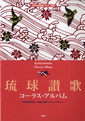 女声三部合唱/ピアノ伴奏 琉球讃歌 コーラス・アルバム 改訂版 の画像