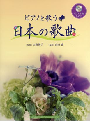 ピアノと歌う 日本の歌曲 ピアノ伴奏CD付 の画像