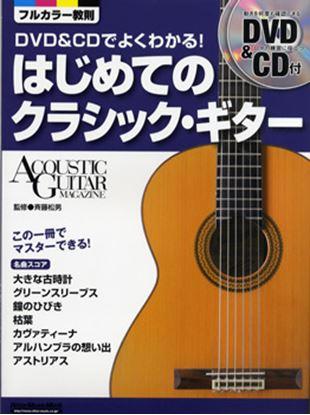 DVD&CDでよくわかる!はじめてのクラシック・ギター DVD&CD付 の画像