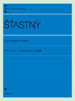 全音ピアノライブラリー スチャストニー こどものためのピアノ小品集 の画像