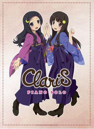 ピアノソロ ClariS の画像