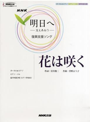 NHK東日本大震災プロジェクト「明日へ~支えあおう~」復興支援ソング 花は咲く の画像