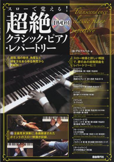 スローで覚える! 超絶クラシック・ピアノ・レパートリー DVD付 の画像