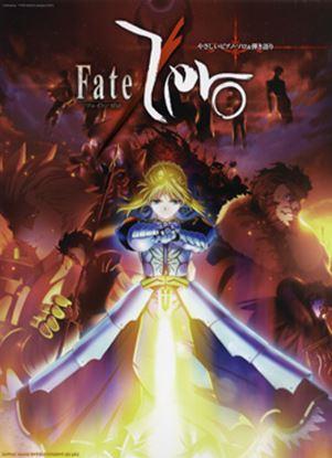 やさしいピアノソロ&弾き語り Fate/Zero の画像