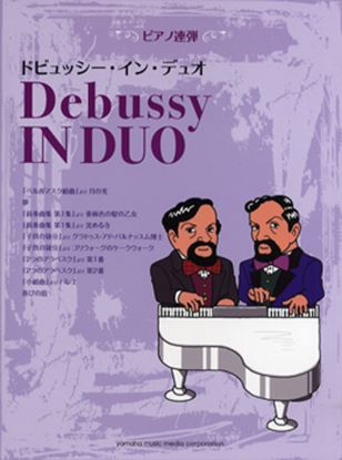 ピアノ連弾 中上級 ドビュッシー・イン・デュオ の画像