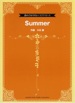 譜めくりが少ない!ピアノ・ピース  Summer やさしいピアノソロ/中級ピアノソロ の画像